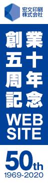 宏文印刷株式会社創業五十周年記念サイト
